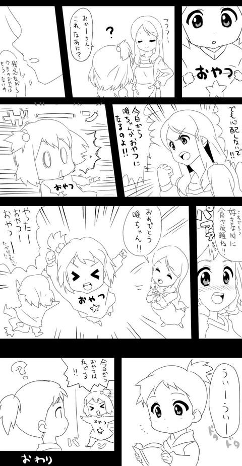 Kon_manga1b
