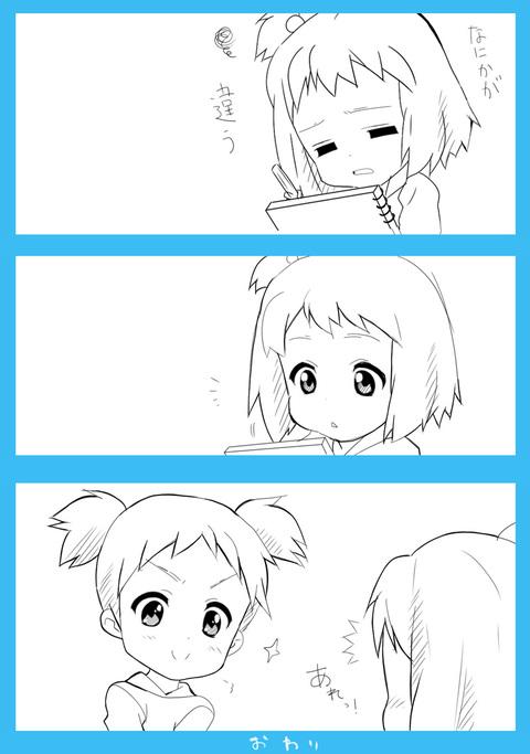 Kon_manga2b