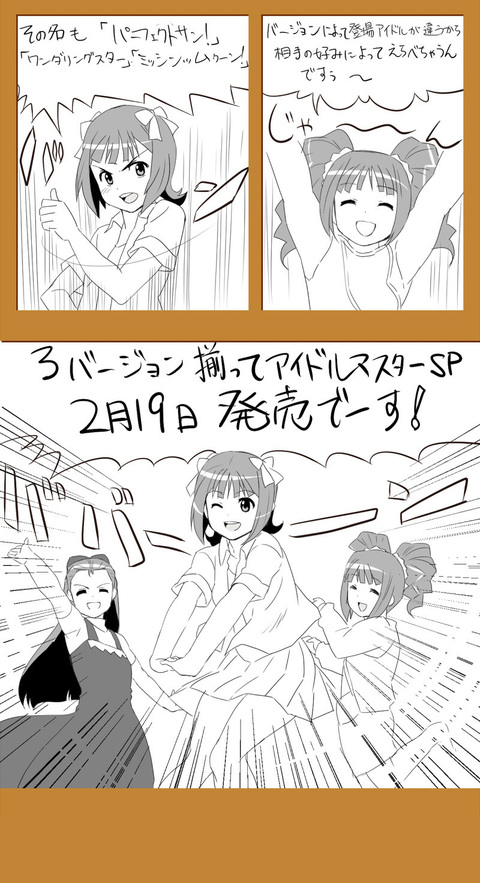 Ims_sp_comic1d