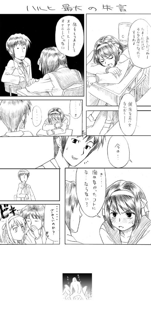 Haruhi_comic1_1