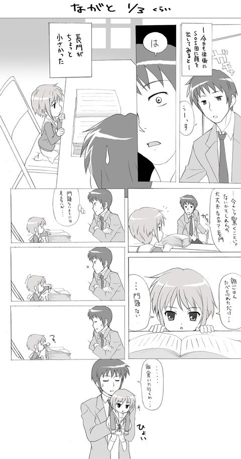 Haruhi_comic2
