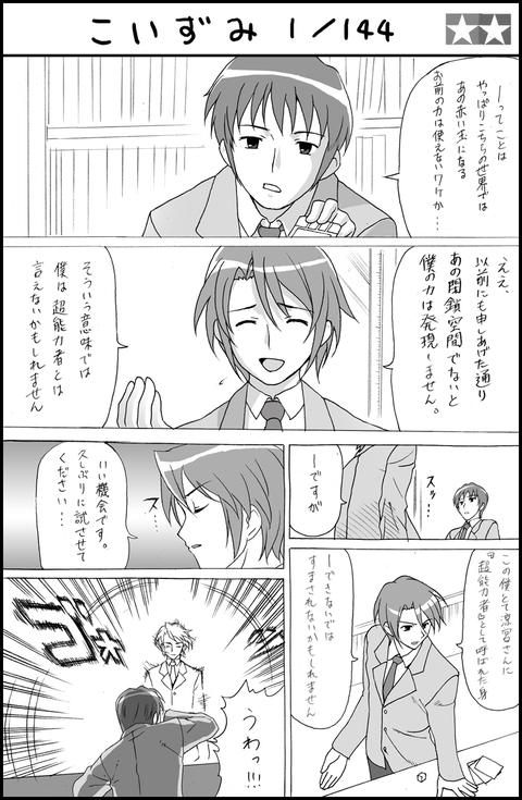 Haruhi_comic3_1_1