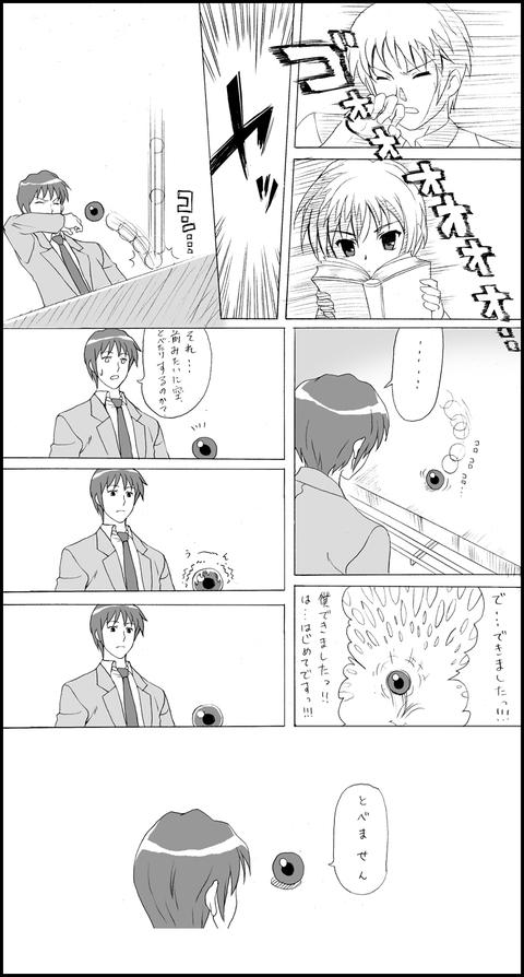 Haruhi_comic3_2_1