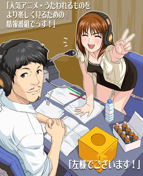 Utawarerumono_radio2